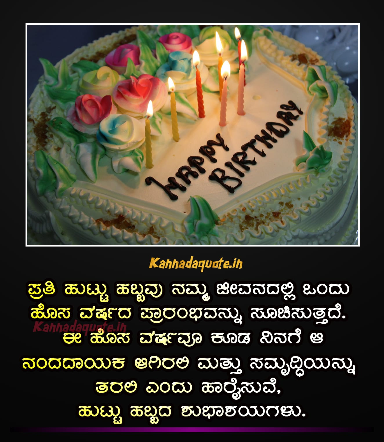 40 Happy Birthday Wishes In Kannada Language 2021 Just copy kannada birthday quotes and messages from internet to create happy birthday wishes for friends. 40 happy birthday wishes in kannada language 2021