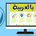 كورس من يوديمي أنشيء موقعك الإلكتروني بدون برمجة - ووردبريس بالعربي مجانا