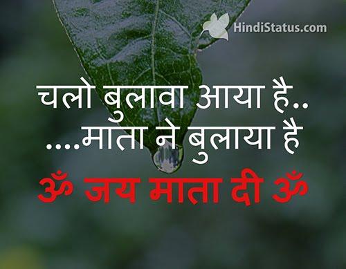 Jai Mata Di - HindiStatus