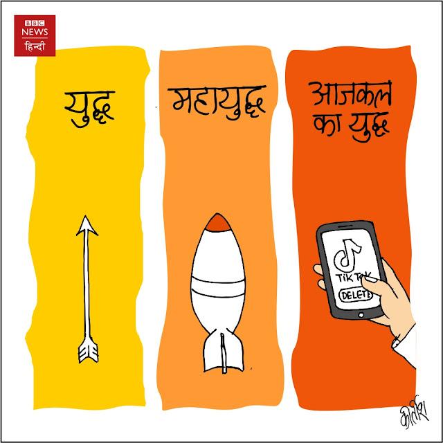 china, TikTok, indian political cartoon, cartoons on politics, cartoonist kirtish bhatt