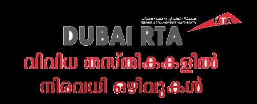Latest Dubai RTA Job vacancies