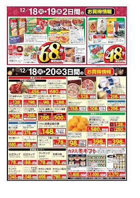 12/18(火)〜12/20(木) 3日間のお買得情報