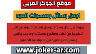 اجمل رسائل ومسجات العيد 2021 - الجوكر العربي