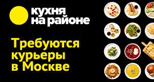 Вакансия курьер Кухня на районе