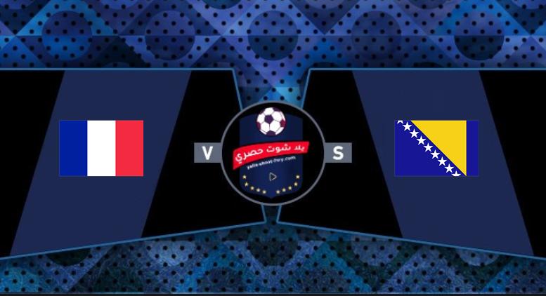 مشاهدة مباراة فرنسا والبوسنة والهرسك