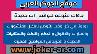 حالات منوعه للواتس اب جديدة 2021 - الجوكر العربي