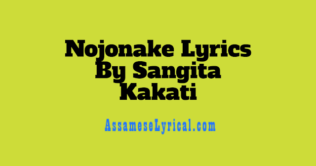 Nojonake Lyrics