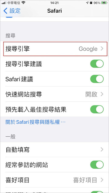 iPhone設定Safari自動關閉標籤頁,讓Safari自動關閉分頁的優點和方法-修改Safari的搜尋引擎