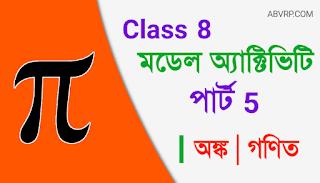 Class 8 Mathematics Model Activity Task part 5 | দশম শ্রেণী গণিত মডেল অ্যাক্টিভিটি টাস্ক পার্ট 5
