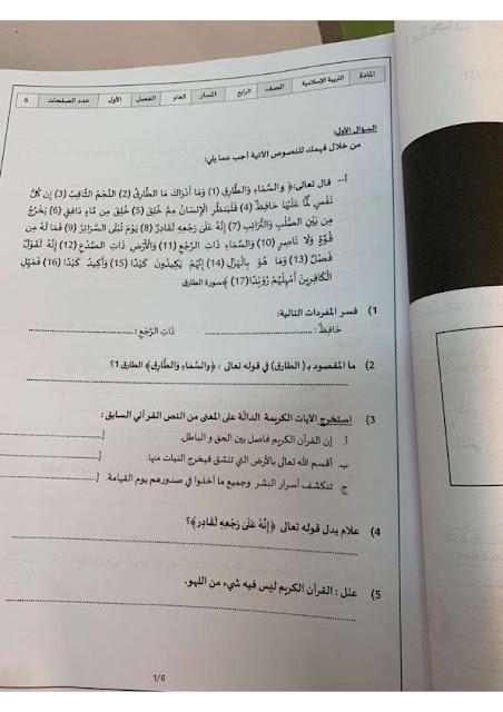 الامتحان الوزاري في التربية الاسلامية للصف الرابع نهاية الفصل الاول 2019-2020 مع الحل