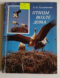 Э.Н.Голованова Птицы возле дома книга