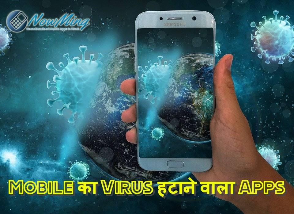 वायरस हटाने वाला ऐप्स डाउनलोड