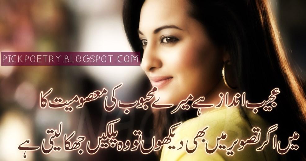 love poetry in urdu with romantic shayari best urdu
