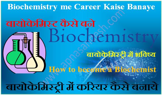 Biochemistry me Career Kaise Banaye - बायोकेमिस्ट कैसे बने