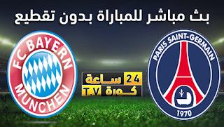 مشاهدة مباراة باريس سان جيرمان وبايرن ميونخ بث مباشر بتاريخ 13-04-2021 دوري أبطال أوروبا