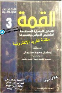 كتاب القمة للتحاليل الطبية 3 pdf الجزء الثالث، القمة 3 pdf، كتاب القمة في علم التحاليل الطبية pdf مترجم إلى العربي، التحاليل المعملية المستخدمة لتشخيص الأمراض وتفسيرها،  تنزيل كتاب القمية 3 pdf مجانا