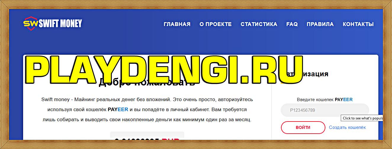 Мошеннический сайт swift-money.ru – Отзывы, развод, платит или лохотрон?