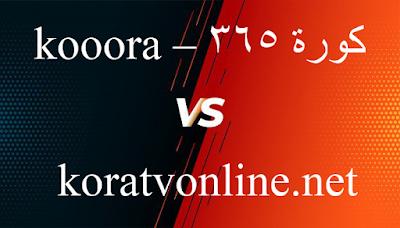 كورة 365 – kooora365 - بث مباشر للمباريات كورة اون لان