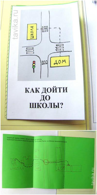 """Лепбук """"1 сентября"""" своими руками"""
