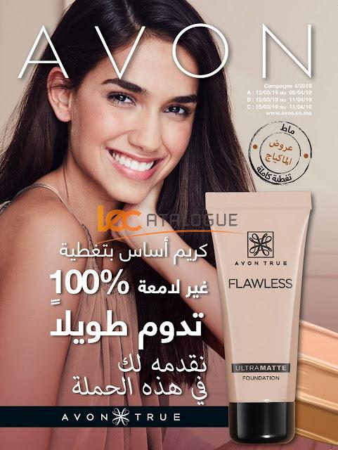 Catalogue AVON Maroc mars avril 2019