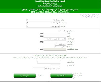 تسجيلات شهادة التعليم الابتدائي في الجزائر 2017 cinq.onec.dz
