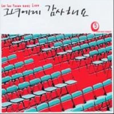 I Believe - Lee Soo Young