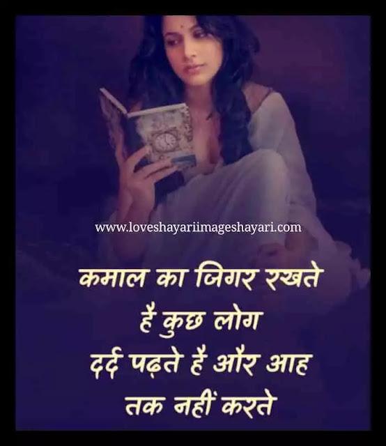 Sad broken heart shayari in hindi and english