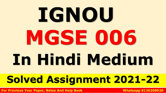 MGSE 006 Solved Assignment 2021-22 In Hindi Medium