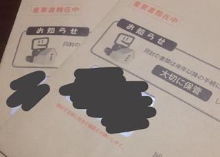 ©2018さんがつ日記 中古マンション 6