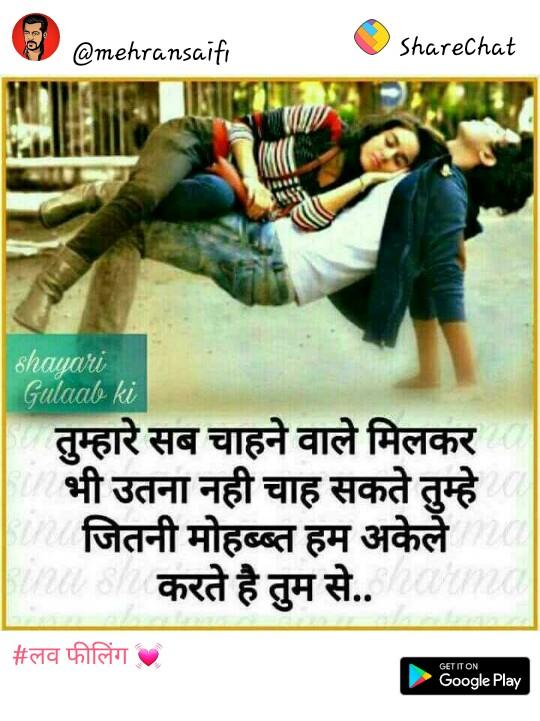लव फिलिंग शायरीं | love shayari in hindi - my hindi shayari