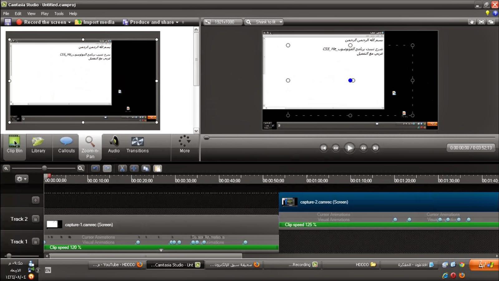 شرح الكتابة على الفيديو باستخدام برنامج Camtasia Studio 8