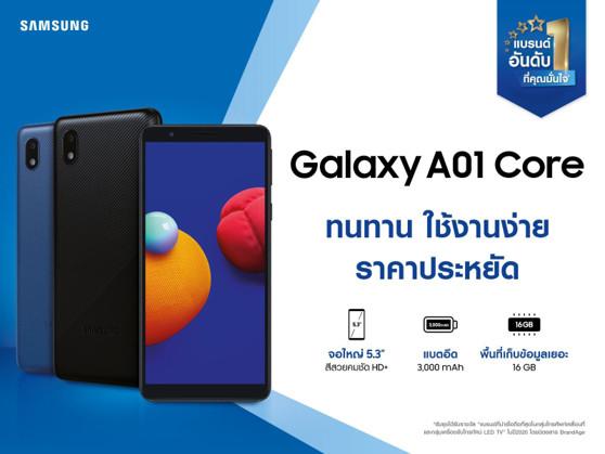 ซัมซุง เปิดตัว Galaxy A01 Core กล้อง 8MP ทนทาน ใช้งานง่าย ราคาประหยัด ราคาเริ่มต้นเพียง 2,499 บาท