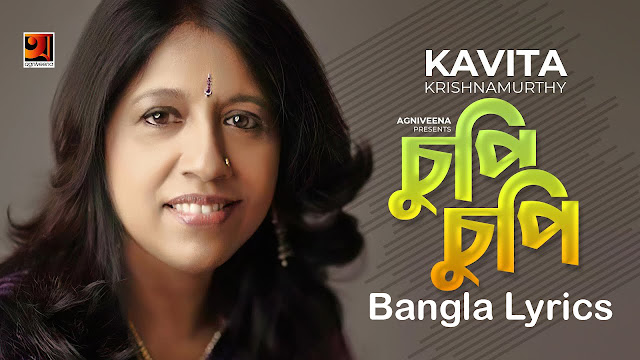 Chupi Chupi Bangla Lyrics (চুপি চুপি) by Kavita Krishnamurthy Bangla New Song 2020