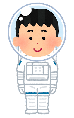 宇宙飛行士の男の子のイラスト(将来の夢)