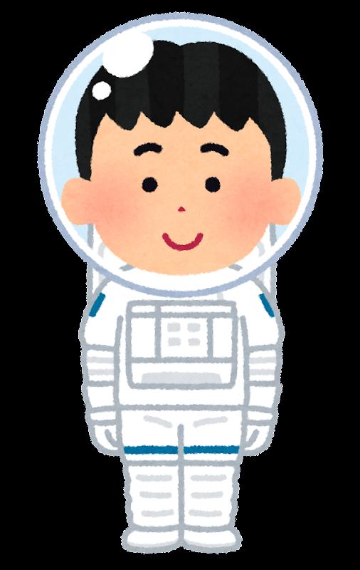 宇宙飛行士の男の子のイラスト将来の夢 かわいいフリー素材集