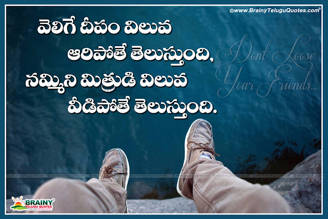 Here is Best telugu Friendship day quotes, Friendshipday Quotes in telugu with hd wallpapers, snehitula roju kavithalu, snehitula dinotsava shubhaakankshalu, Best telugu Friendship Day wallpapers greetings.cute Friendship Quotes and Lines in Telugu Language, Best Telugu Friendship Images and Wallpapers,Top 10 Telugu Friends Forever Pics, Telugu 2016 New Friendship day Lines and Greetings, All Top Telugu Friendship Sayings.Best Friendship Sayings for Girls, Telugu Friendship Messages and Whatsapp Images, Telugu Best Friendship Quotes online, New Friends Quotes in Telugu, Love vs Friendship Sayings in Telugu language, I Love My Friends  Quotes