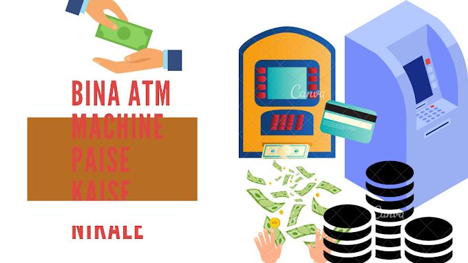 Bina ATM ke paise kaise nikale