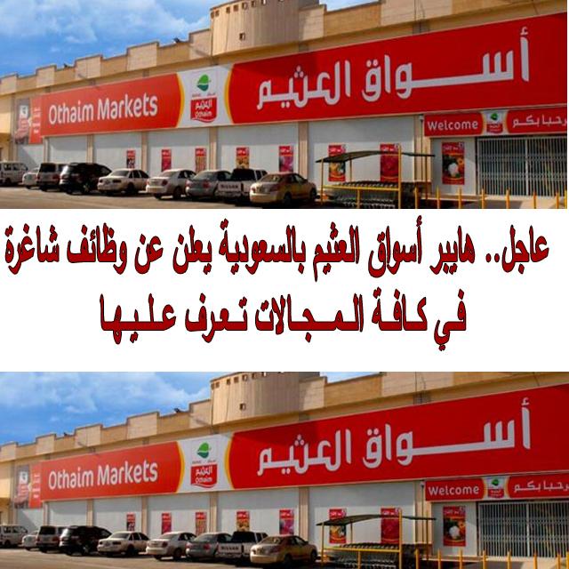 وظائف ماركت أسواق العثيم السعودية 2021