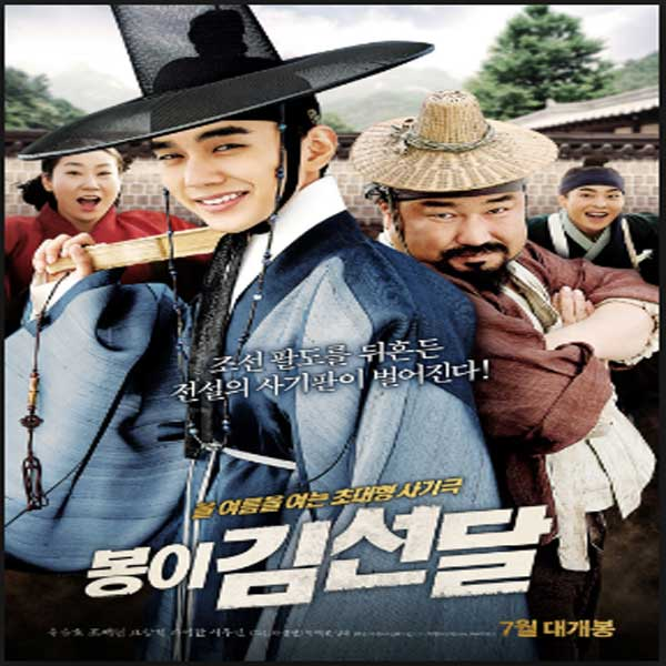 Seondal: The Man Who Sells the River, Film Seondal: The Man Who Sells the River, Seondal: The Man Who Sells the River Trailer, Seondal: The Man Who Sells the River Review, Download Poster Film Seondal: The Man Who Sells the River 2016