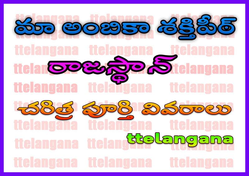 మా అంబికా శక్తిపీఠ్ రాజస్థాన్ చరిత్ర పూర్తి వివరాలు
