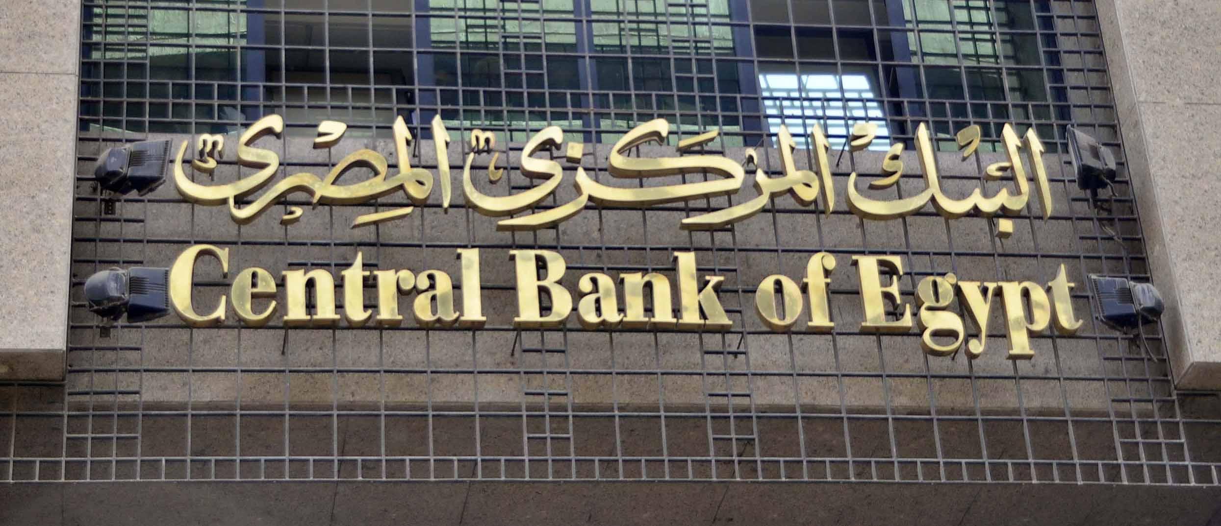 وظائف البنك المركزي المصري للدبلومات و للمؤهلات العليا 2021