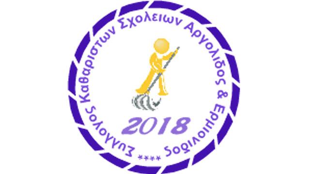 """Συγχαρητήρια από τον """"Σύλλογο Καθαριστών Σχολείων Αργολίδας & Ερμιονίδας"""" στην Μαρία Ράλλη"""