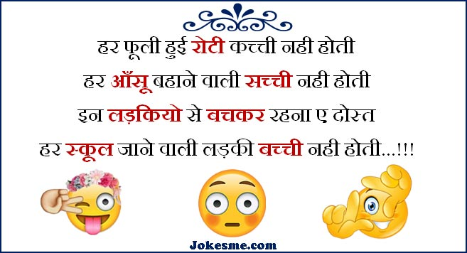 Collection of funny shayari jokes sms in Hindi
