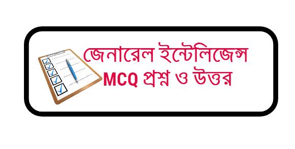 জেনারেল ইন্টেলিজেন্স MCQ প্রশ্ন ও উত্তর (General Intelligence MCQ Questions and Answers in Bengali)