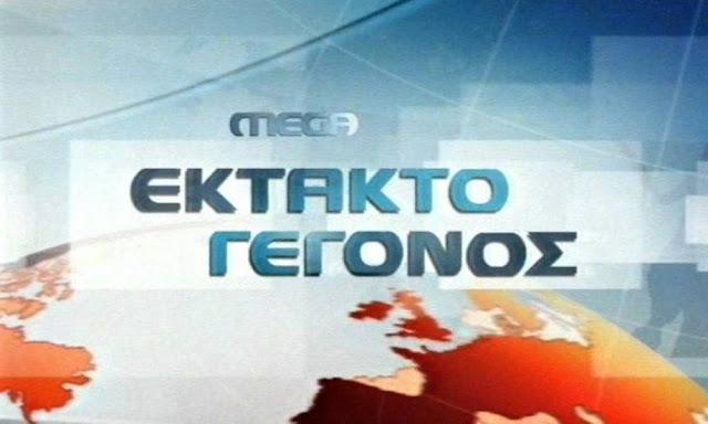 Οριστικό λουκέτο στο MEGA – H ανακοίνωση της «Τηλέτυπος»