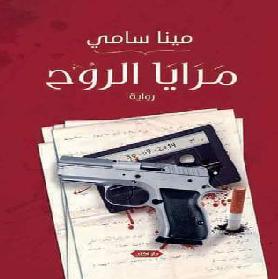 تحميل رواية مرايا الروح pdf - مينا سامي
