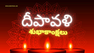 Diwali wishes in Telugu deepavali subhakankshalu