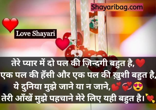Love Ki Shayari Image