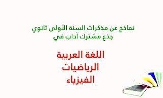 مذكرات الأولى ثانوي آداب العربية %D9%85%D8%B0%D9%83%D