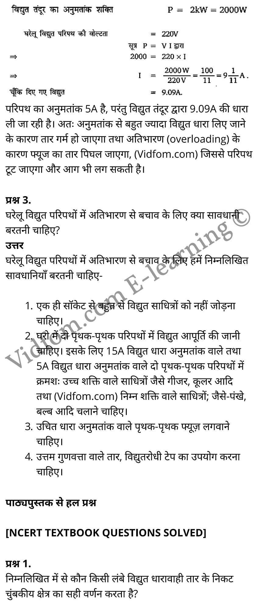 class 10 science chapter 13 hindi medium 8